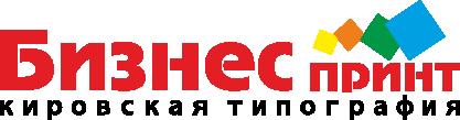 """Кировская типография """"Бизнес принт"""""""